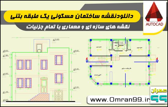 نقشه ساختمان مسکونی یک طبقه بتنی