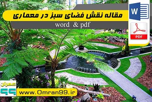 دانلود مقاله نقش فضای سبز در معماری - عمران 99